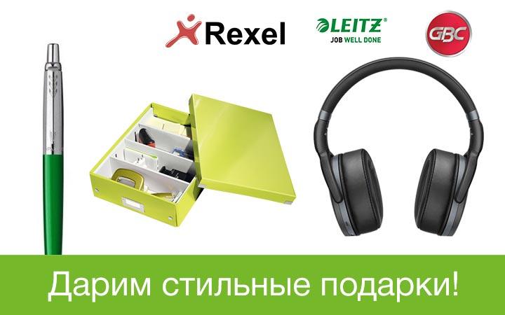 Rexel_Leitz_GBC