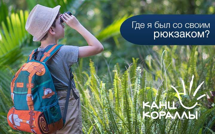 """Фотоконкурс """"Канцкораллы"""""""