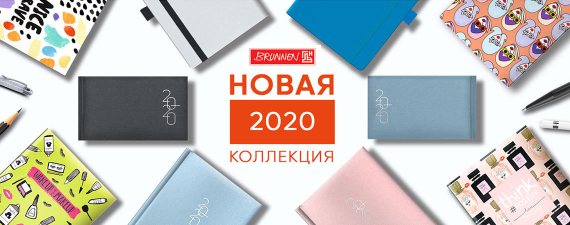 Brunnen 2020