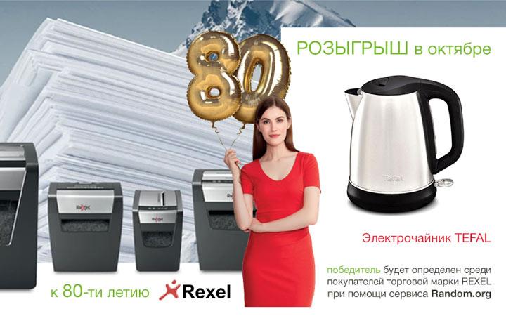 Rexel 80 лет