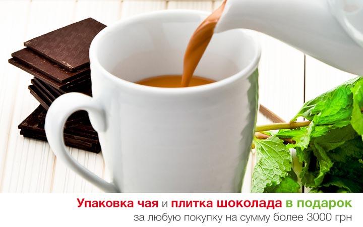 Чай+шоколад 2020