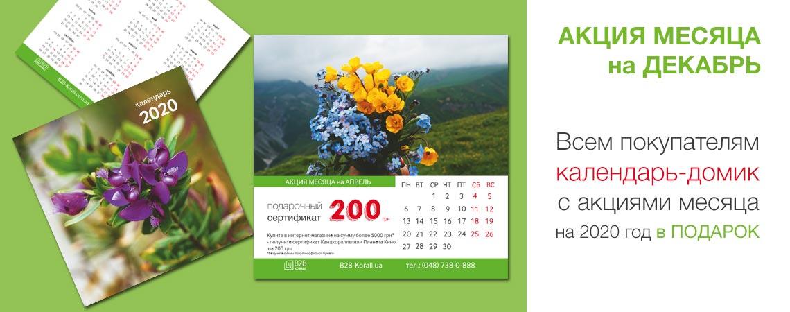 Календарь-домик 2020