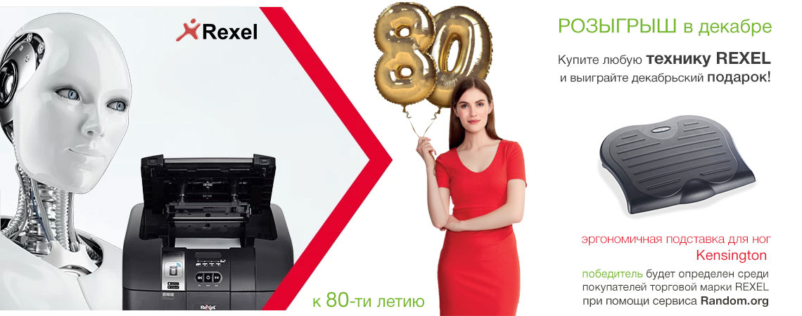 Rexel 80 лет ноябрь