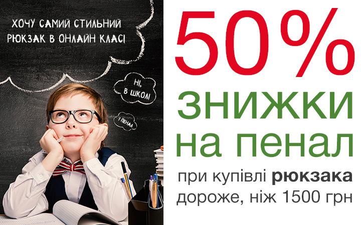 50% знижки на пенал