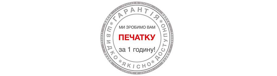 Виготовлення печаток і штампів на замовлення в Одесі