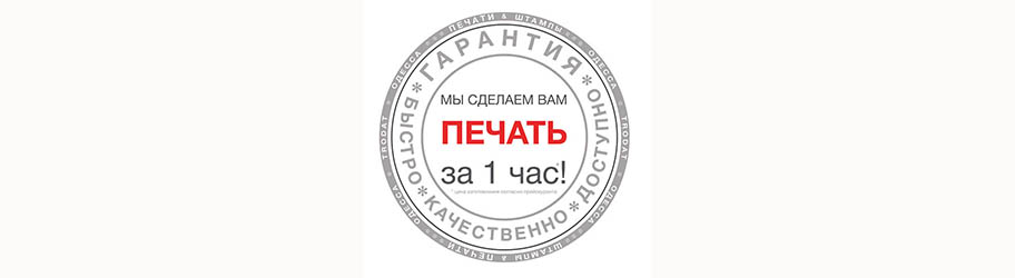 Изготовление печатей и штампов на заказ в Одессе