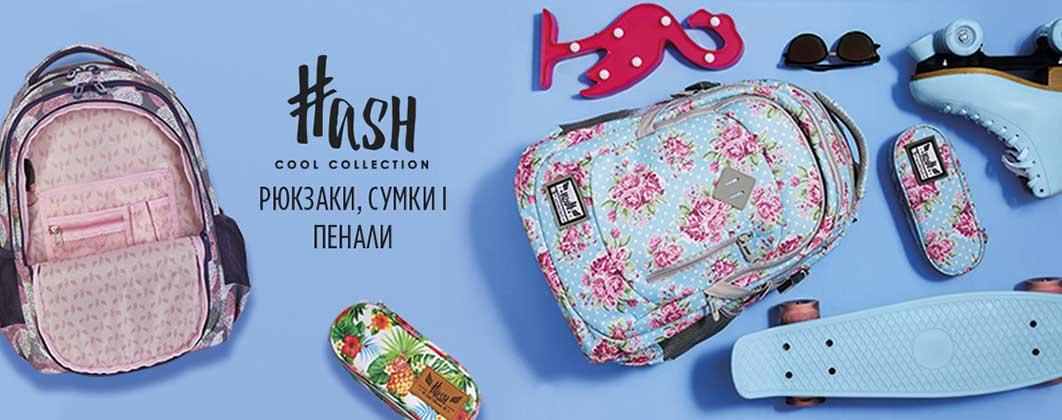 Рюкзаки сумки і пенали «Hash»
