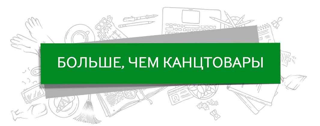 Интернет-магазин офисных канцтоваров